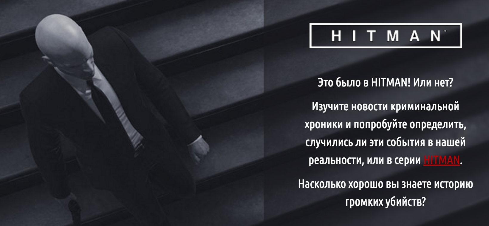 hitman 2016 beta