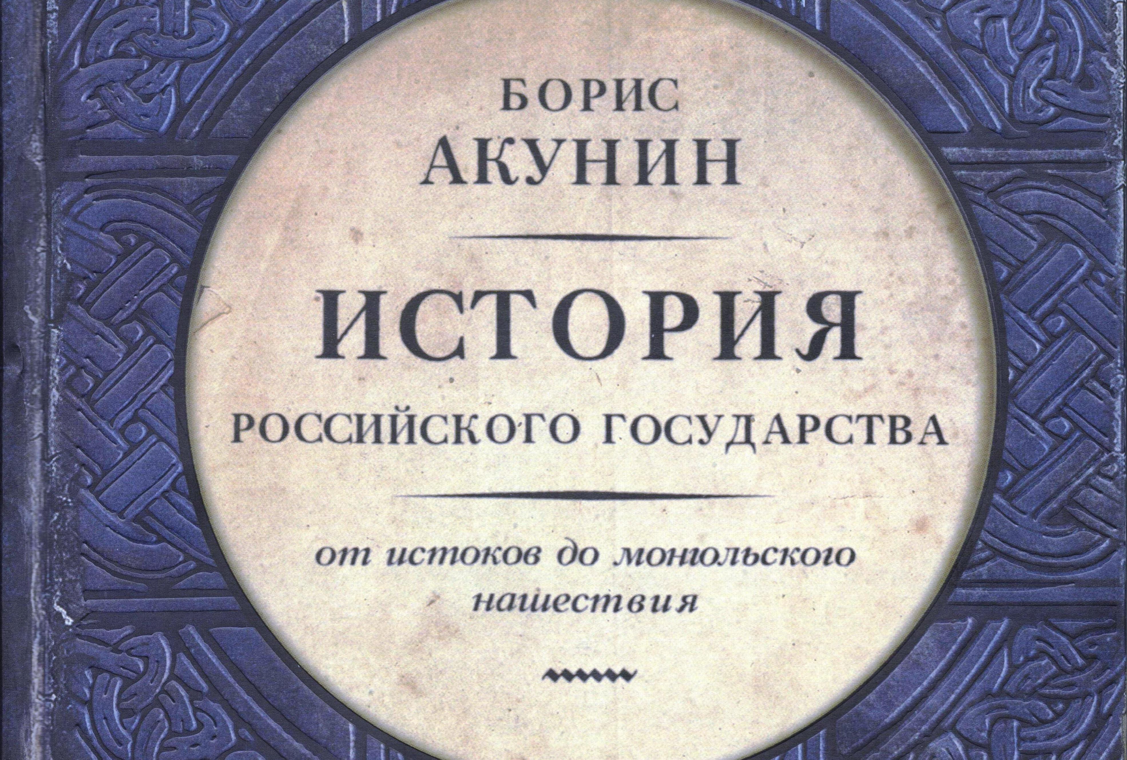 Борис акунин история государства российского критика