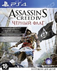 assassins_creed_4_black_flag_special_edition_russian_version_game_for_ps4