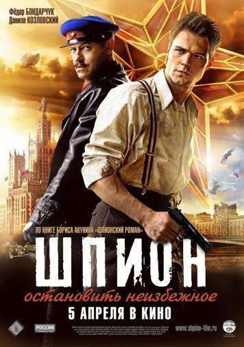 Шпион_2011_постер_3