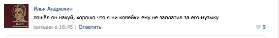 """Слова настоящего фаната, поддерживающего любимого артиста. Изображение из группы """"Вконтакте"""""""