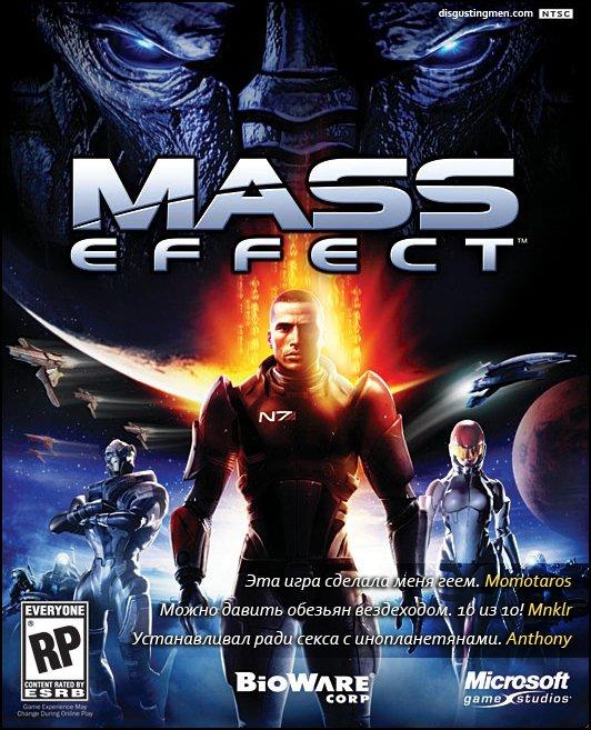 mass effect помогу с раздачей скачать бесплатно играть