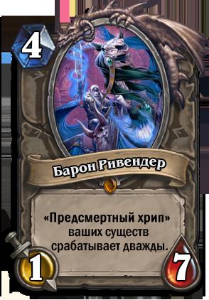 294x422-BaronRivendare-ru-2