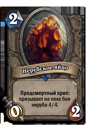 294x422-NerubianEgg-ru
