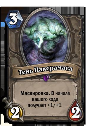 294x422-ShadeOfNaxxramas-ru