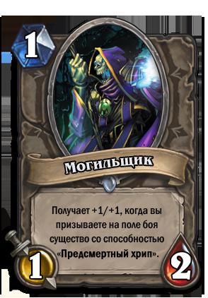 294x422-Undertaker-ru