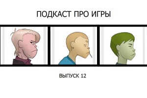 подкаст про игры 12