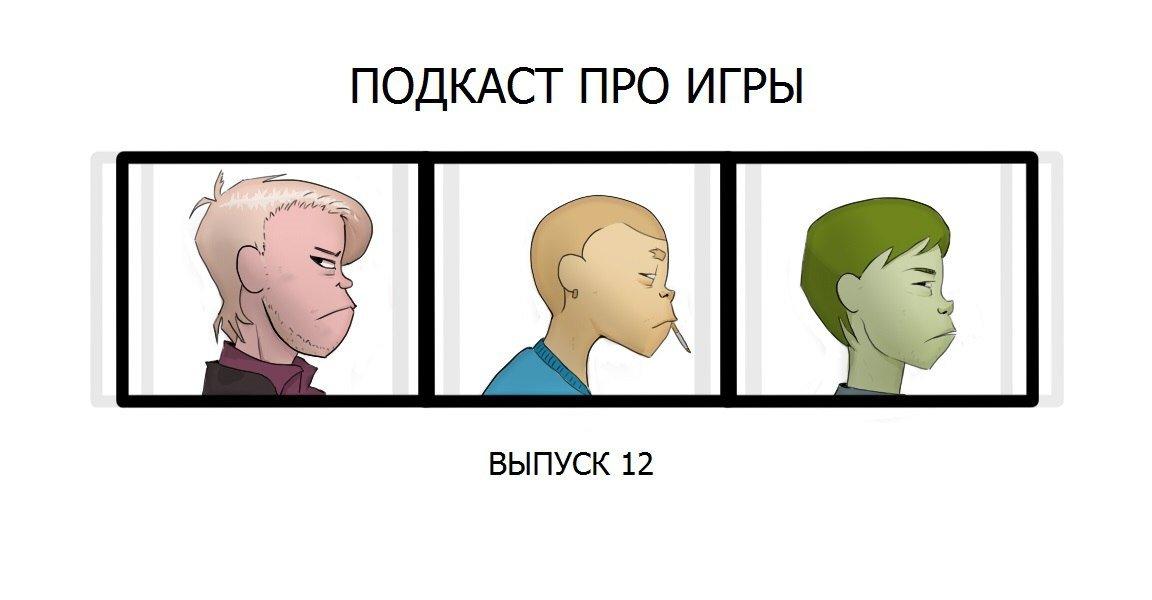 подкаст про игры 12