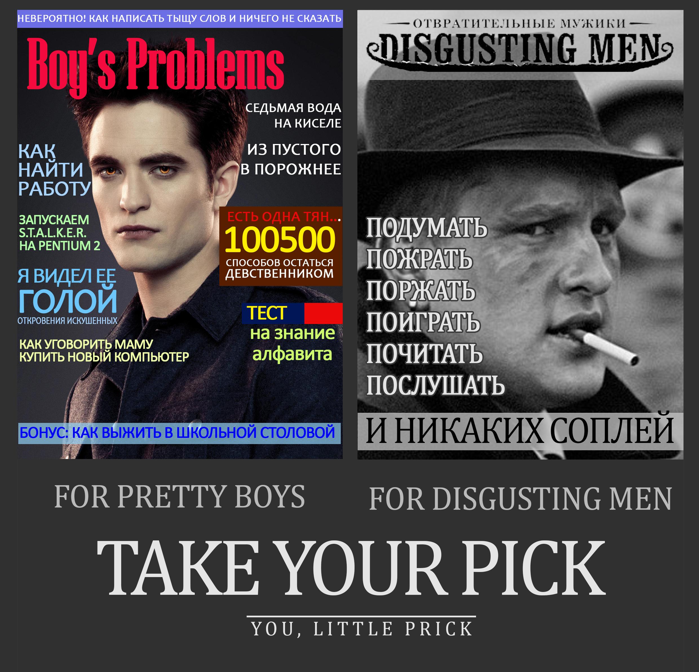 конкурс рекламы disgusting men