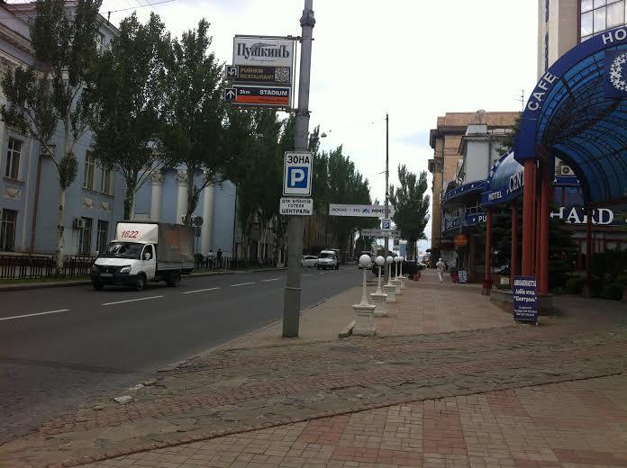 Донецк центр города улица артема