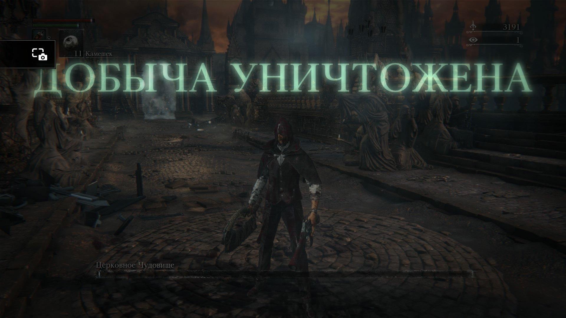 bloodborne церковное чудовище cleric best