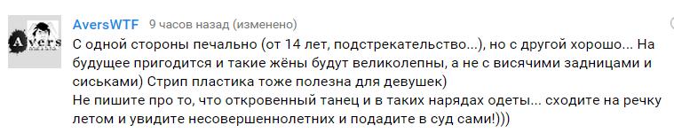 пчелки тверк twrek оренбургская школа танцев закрывают прокуратура суд говноооооо