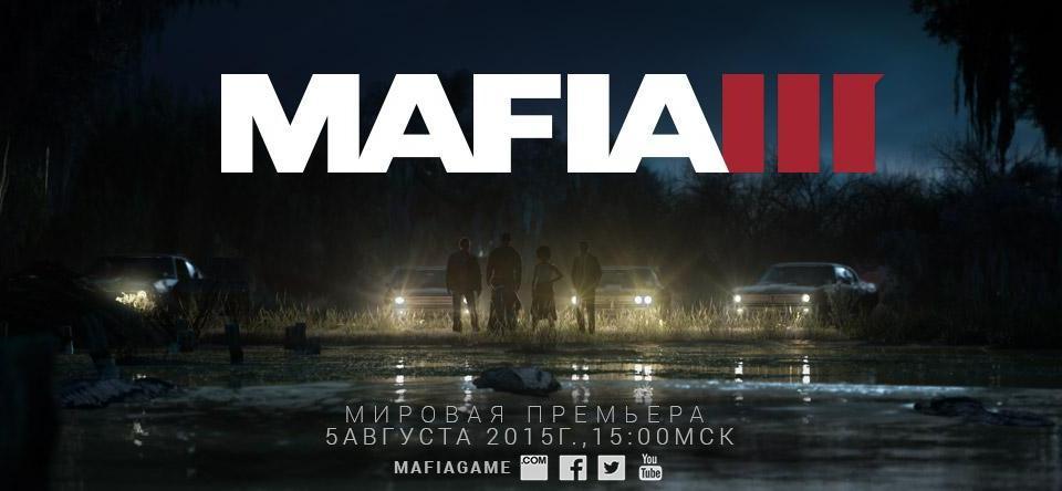 mafia 1 mafia 3 мафия анонсирована отвратительные мужики