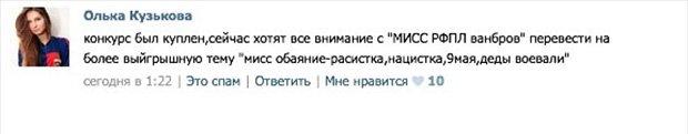 футбол мисс рфпл скандал чемпионат россии по футболу отвратительные мужики