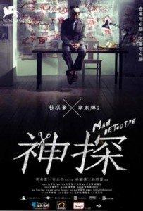 Азиатское кино
