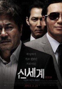 Азиатское кино Новый мир