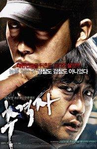 Азиатское кино Преследователь