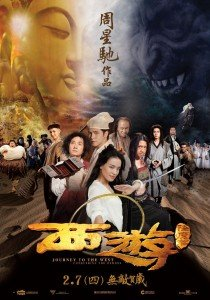xi-you-xiang-mo-pian-(2013)