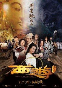 Азиатское кино Путешествие на запад