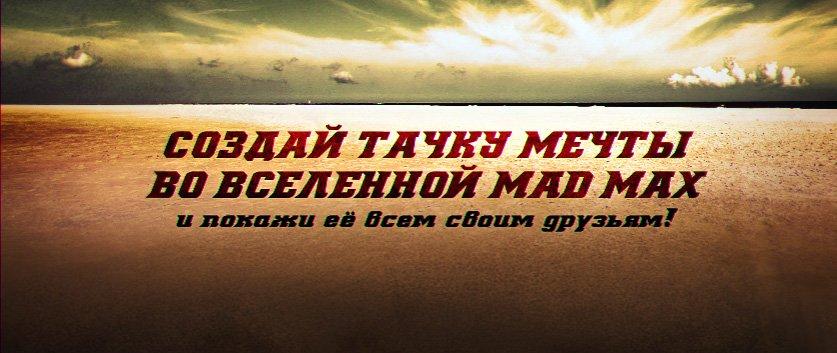 Mad Max конструктор автомобилей