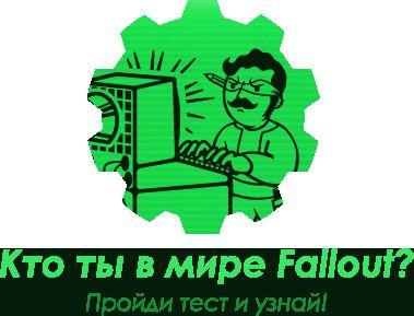 fall_test_logo