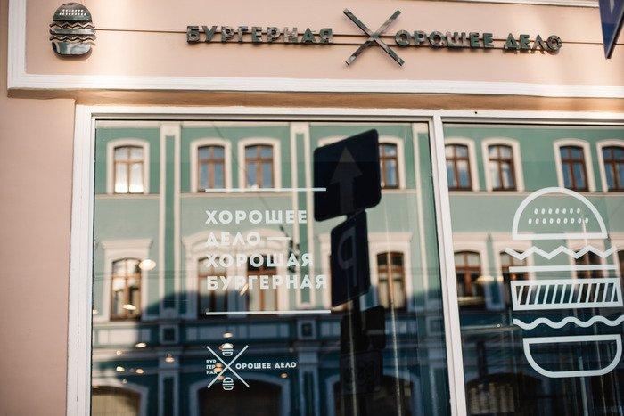 хорошее дело бургерная бургеры москва где съесть бургер в москве