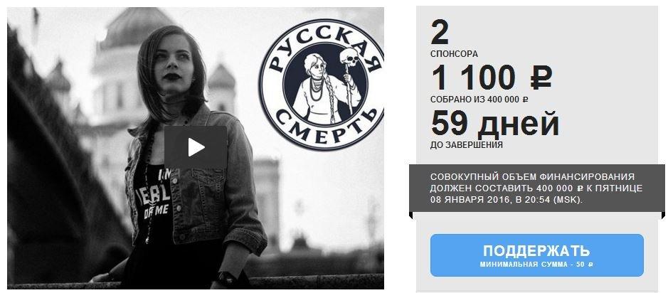 русская смерть паблик кампания сбор денег Boomstarter фото отвратительные мужики новости