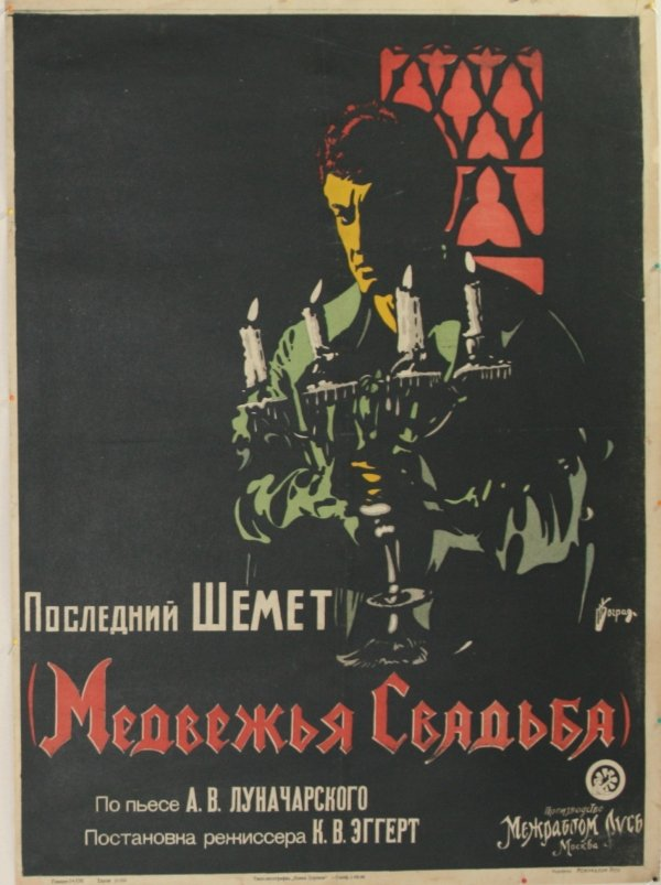 фильмы ужасов в ссср хорррор советский отвратительные мужики