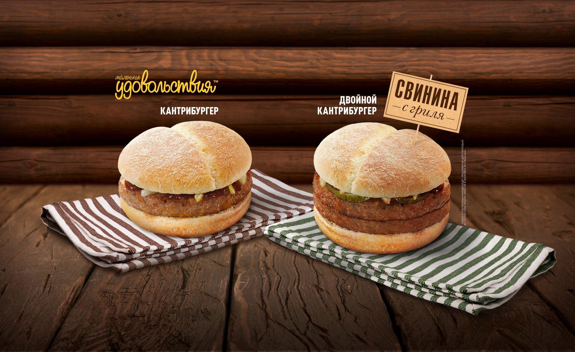 двойной кантрибургер обзор рецензия отзывы макдоналдс отвратительные мужики