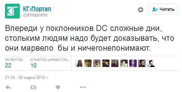 бэтмен против супермена batman v superman кино комиксы россия москва октябрь пресс-показ отзывы рецензии твиттер инстаграм новости отвратительные мужики