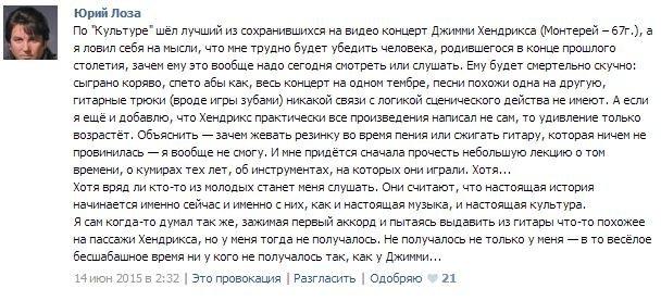 Юрий Лоза Led Zeppelin Rolling Stones высказывания интервью мнение критика непрофессионализм эксперт по всем вопросам страница в ВКонтакте политика музыка новости отвратительные мужики