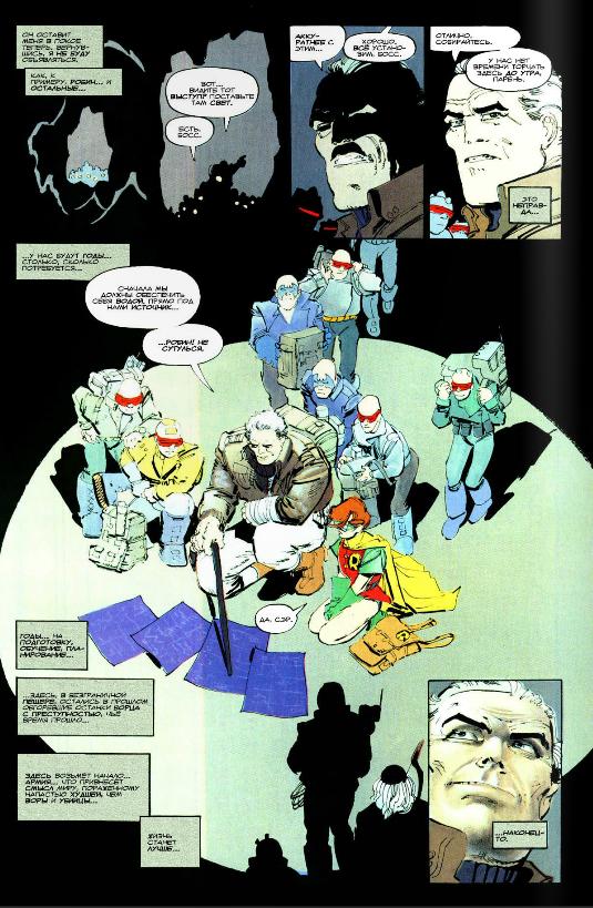 бэтмен супермен комиксы тест отвратительные мужики 1
