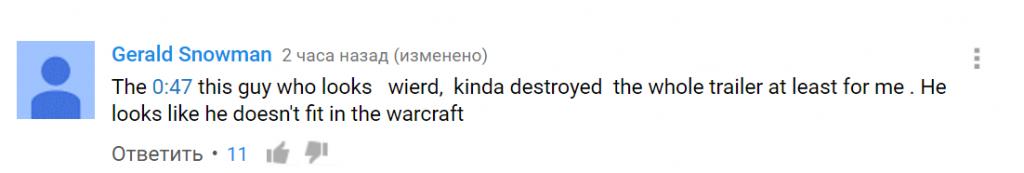 трейлер варкрафт warcraft trailer комментарии ад отвратительные мужики