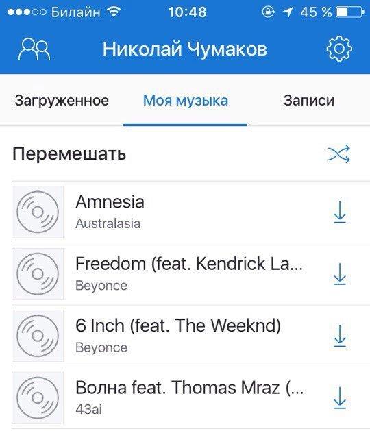Музыка.ВКонтакте приложение социальная сеть легальная стриминговый сервис подписка 90 дней ВКонтакте новости технологии музыка отвратительные мужики