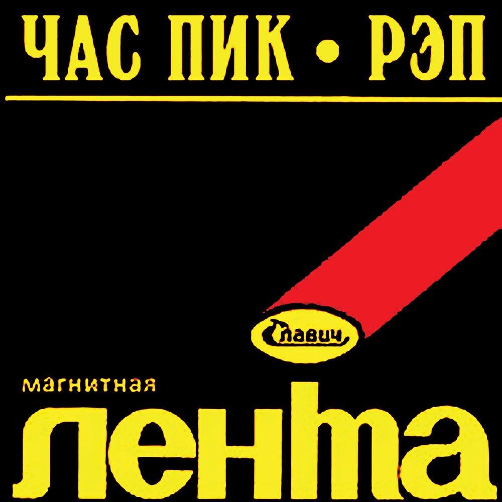час пик рэп советский рэп куйбышев 1984 отвратительные мужики chas pik soviet rap disgusting men