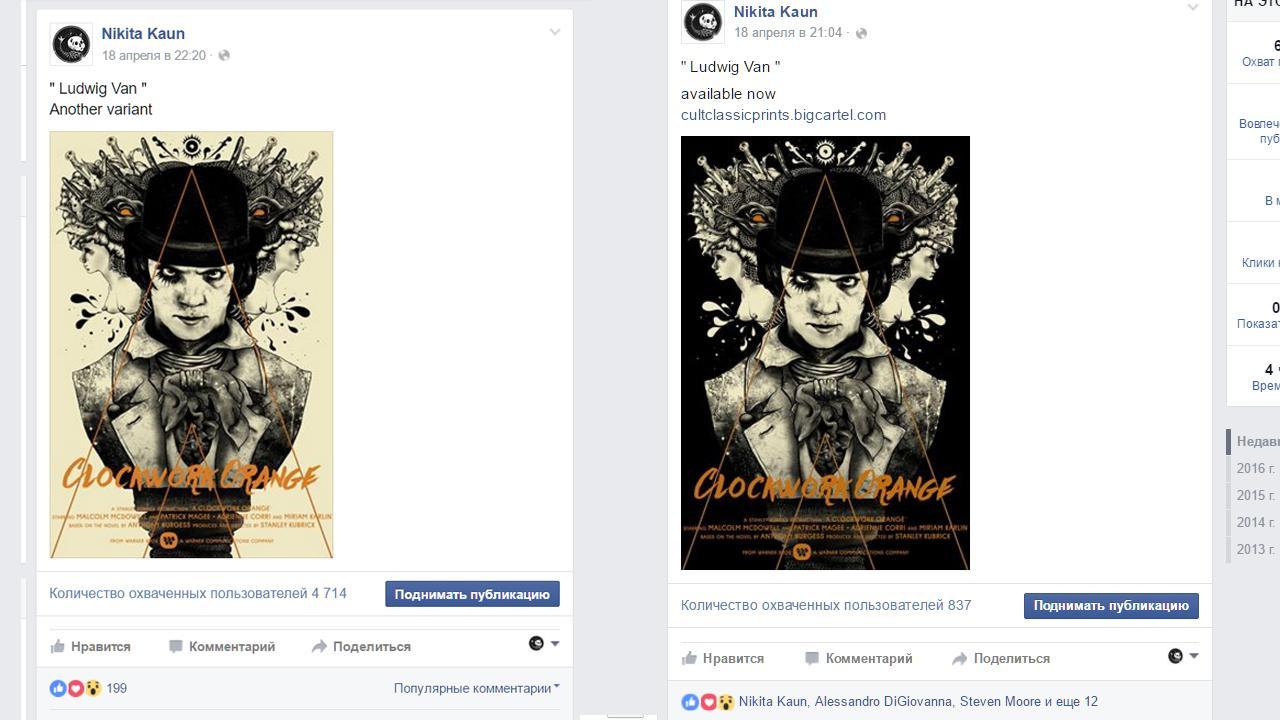 Facebook: разница между постом со ссылкой на магазин и без (873 против 4714).