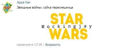 star wars rogue one звездные войны изгой-один история кино фильмы реакция социальных сетей комментарии эксперты мнения статьи отвратительные мужики