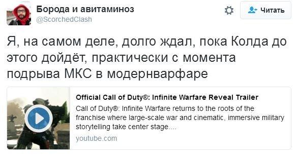 Call of Duty: Infinite Warfare новая колда код про будущее анонс трейлер activision infinity ward реакция интернета комментарии атака говноедов игры отвратительные мужики