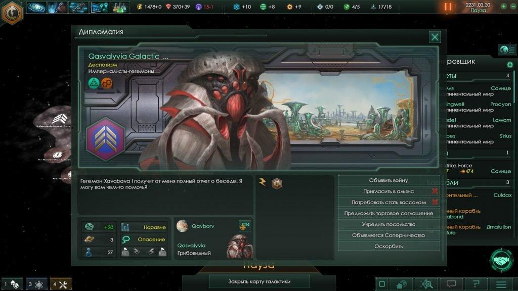 stellaris рецензия paradox стратегия отвратительные мужики стелларис disgusting men