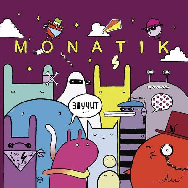 легок на помине что послушать что слушать рэп диско электро трэп популярное skepta monatik Perturbator жак энтони