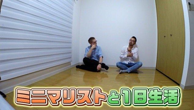 японский хардкорный минимализм минимарисуто тренды отвратительные мужики disgusting men