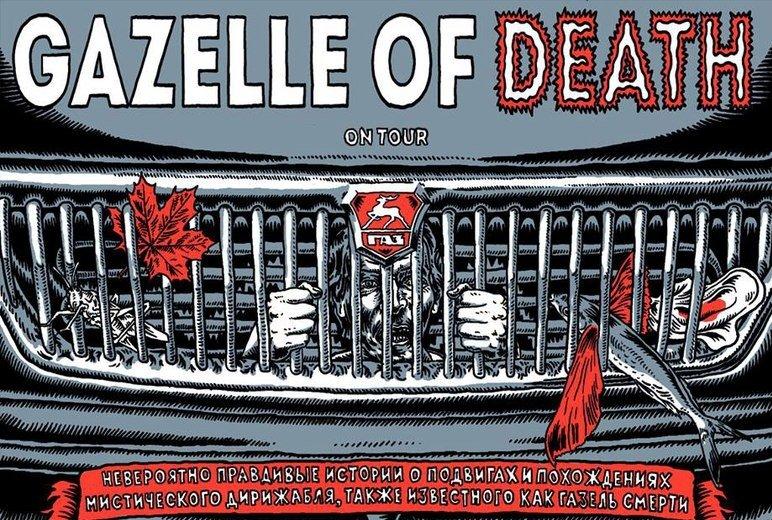 газель смерти gazelle of death фанзин комикс русский панки тур комиксы чтение рецензии отвратительные мужики