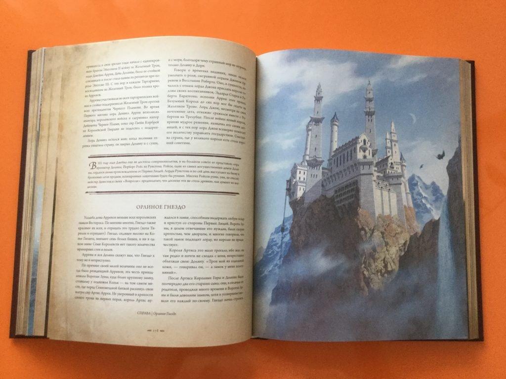 картинки книги мир огня и пламени пленки