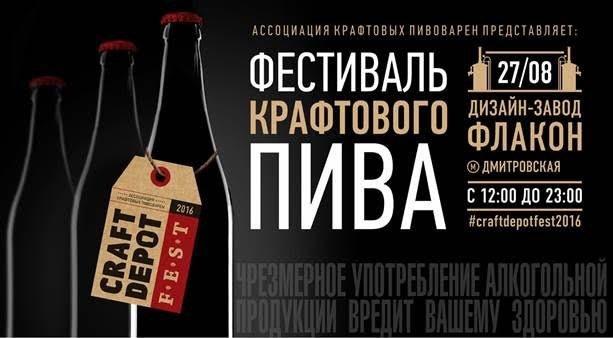 крафтовое пиво craft depot