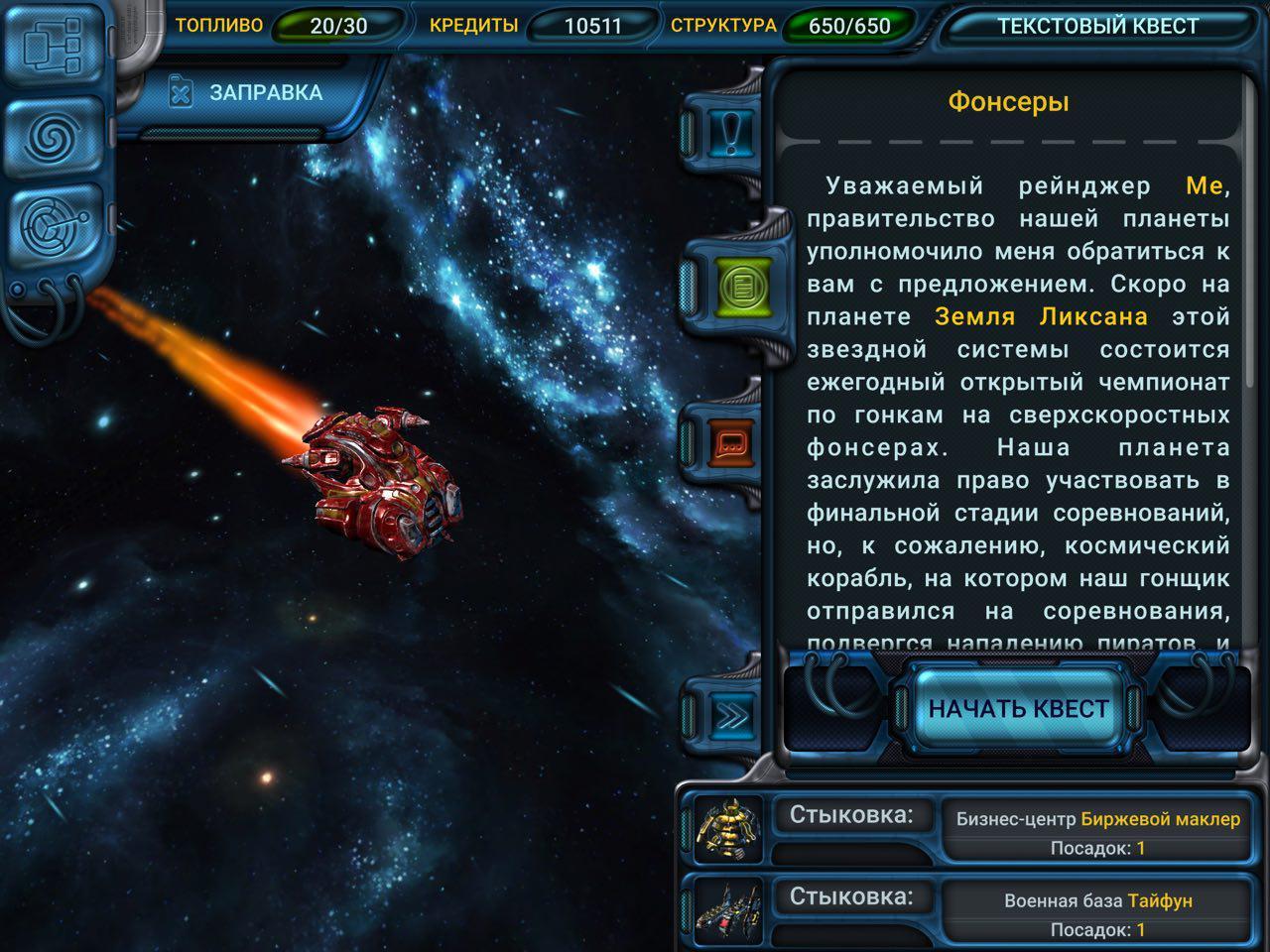 космические рейнджеры ios android space rangers quest