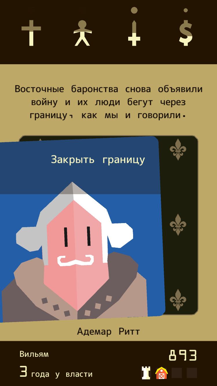 reigns обзор ios steam review обзор мобильная игра про короля