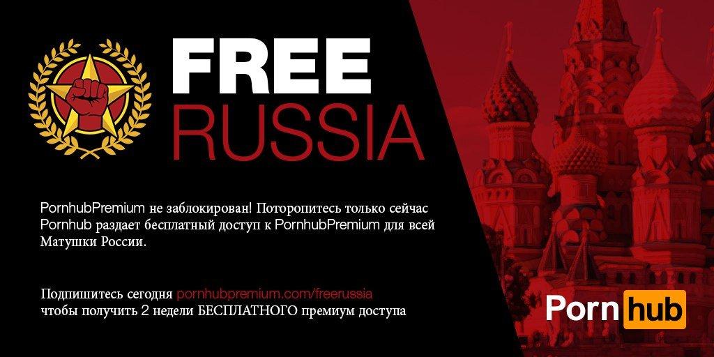 Pornhub премиум аккаунт бесплатный доступ россиянам для России порно кино для взрослых новости порно отвратительные мужики