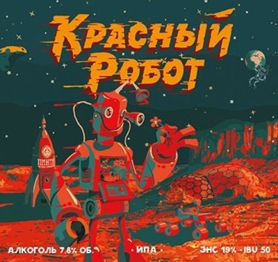 пинта синий робот красный робот белый робот пиво ижевск обзор красный робот