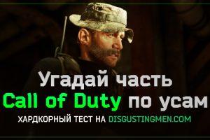 call of duty infinite warfare modern warfare remastered quiz special тест колда call of duty