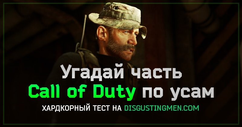 call of duty infinite warfare modern warfare remastered quiz special тест колда call of duty